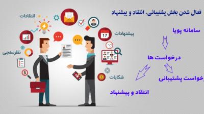فعال شدن بخش درخواستها، انتقادات و پیشنهادات سامانه پویا