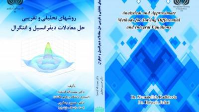 کتاب روش های تحلیلی و تقریبی حل معادلات دیفرانسیل و انتگرال