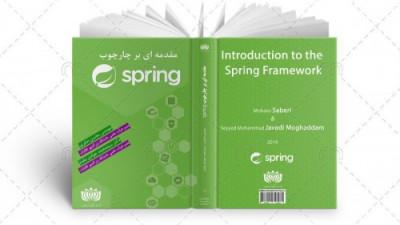 کتاب مقدمه ای بر چارچوب اسپرینگ