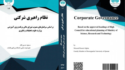 چاپ کتاب نظام راهبری شرکتی، تالیف آقای مسعود حسنی القار