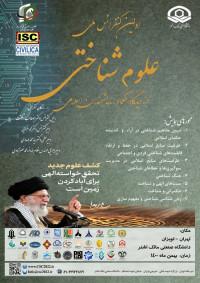 اولین کنفرانس ملی علوم شناختی از دیدگاه حکما و اندیشمندان اسلامی
