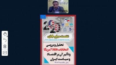 نشست مجازی تحلیل و بررسی انتخابات آمریکا و تاثیر آن بر اقتصاد و سیاست ایران
